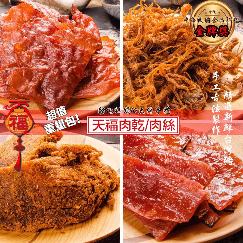 【天福】肉乾肉絲系列,本檔全網購最低價!