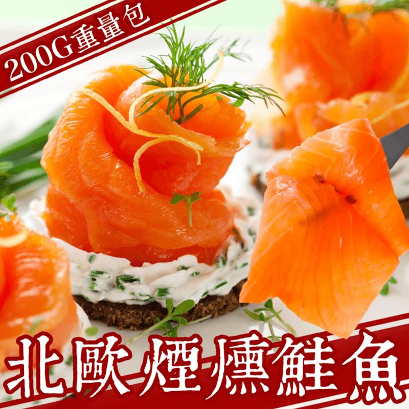 肉質鮮甜滑嫩煙燻鮭魚,今日結帳再打85折!