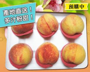 泰崗部落鮮甜黃金水蜜桃,限時5.5折