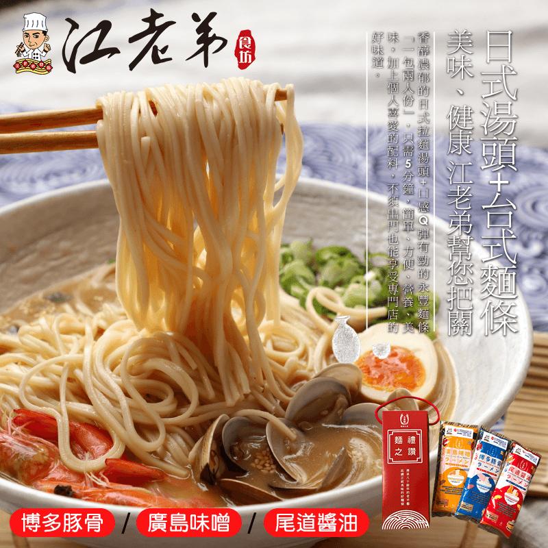 熱銷江老弟永豐日式湯麵,今日結帳再打85折!