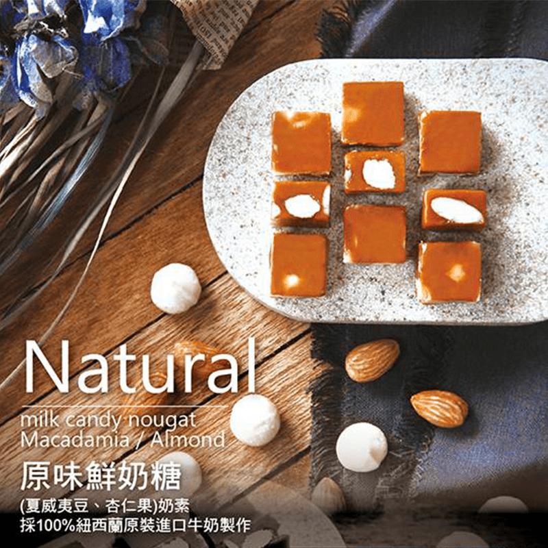 【Muy Rico 】瑞菓經典香濃原味鮮奶糖,本檔全網購最低價!
