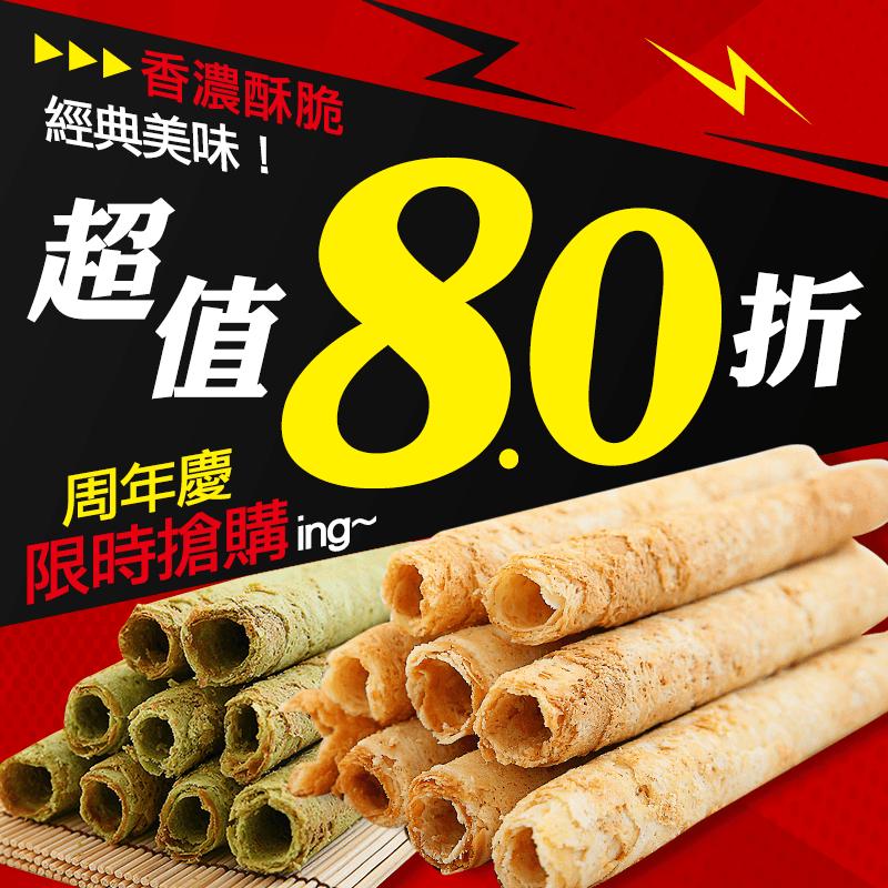 【舞鳳】超大包手工蛋捲,本檔全網購最低價!
