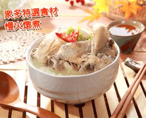 韓國傳統宮中蔘雞湯,限時7.1折,今日結帳再享加碼折扣