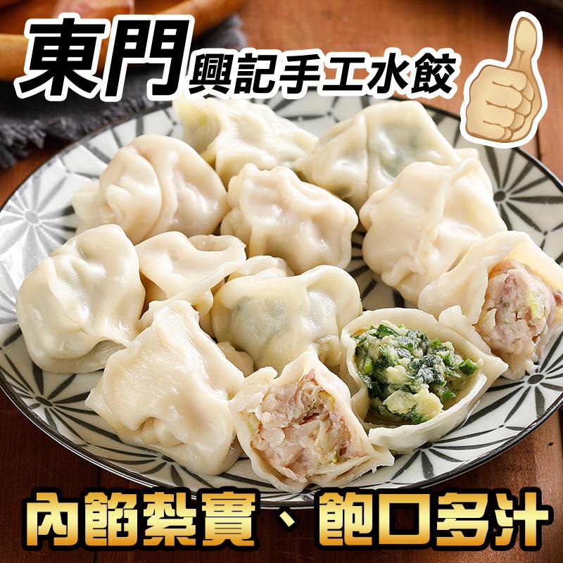 東門興記老字號手工水餃,限時4.7折,請把握機會搶購!