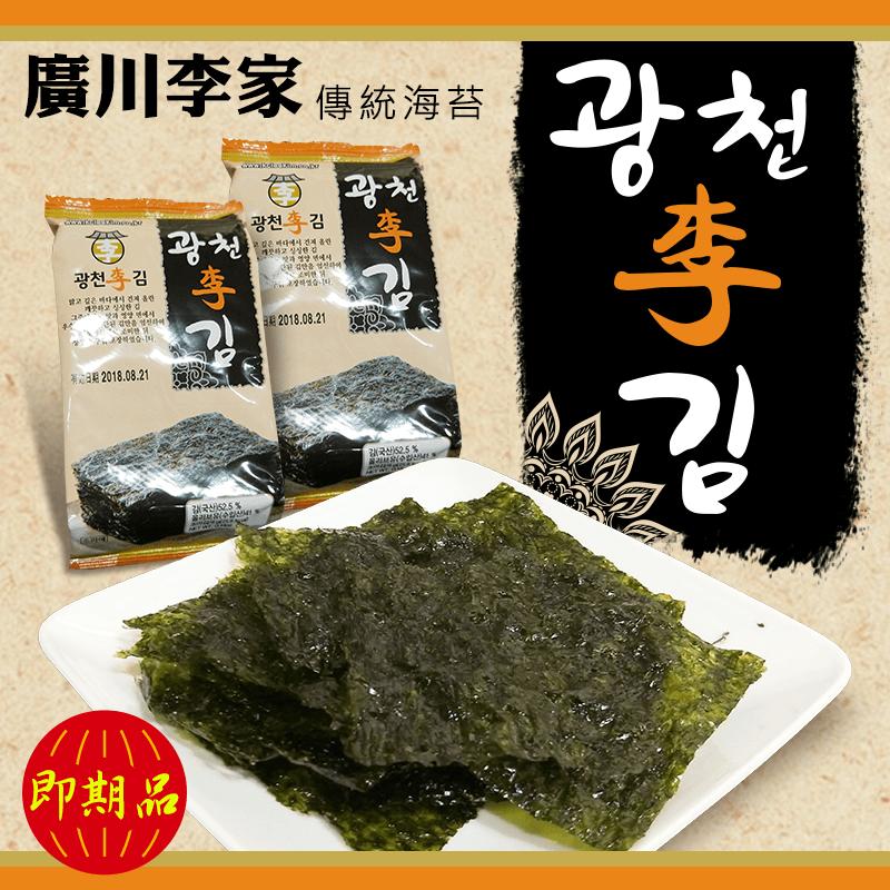 廣川李家 韓國傳統海苔,限時4.6折,請把握機會搶購!