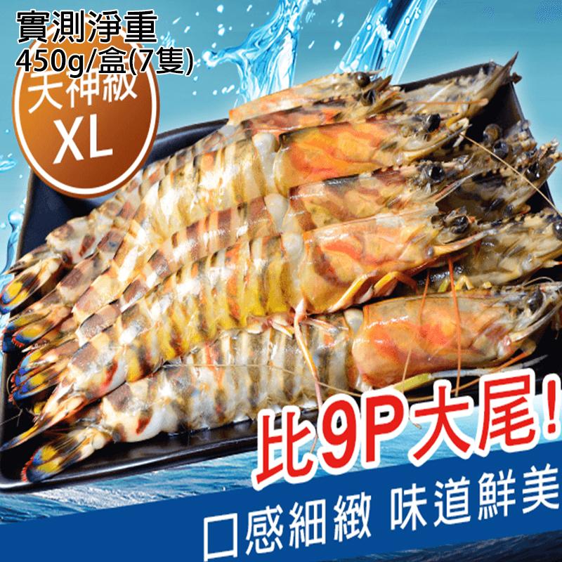 天神級XL高檔野生大明蝦,限時4.9折,請把握機會搶購!