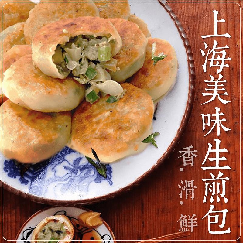 黃金酥香美味上海生煎包,今日結帳再打85折!