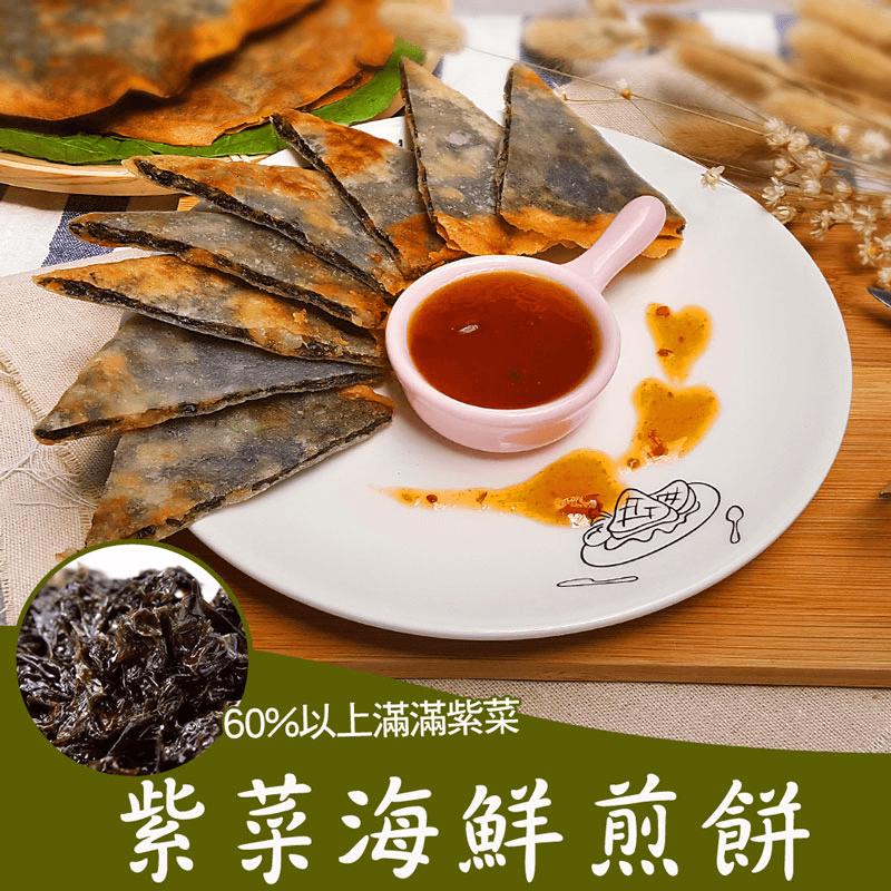 澎湖私房紫菜海鮮煎餅,今日結帳再打85折!