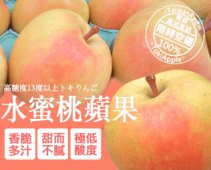 日本青森水蜜桃蘋果禮盒,限時8.0折,今日結帳再享加碼折扣