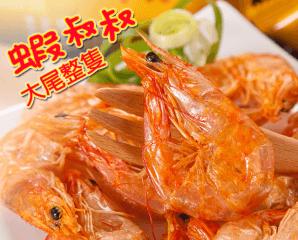 蝦叔叔酥脆大尾蝦酥,限時6.0折