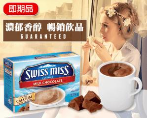 SWISS MISS牛奶巧克力粉,限時6.5折,今日結帳再享加碼折扣