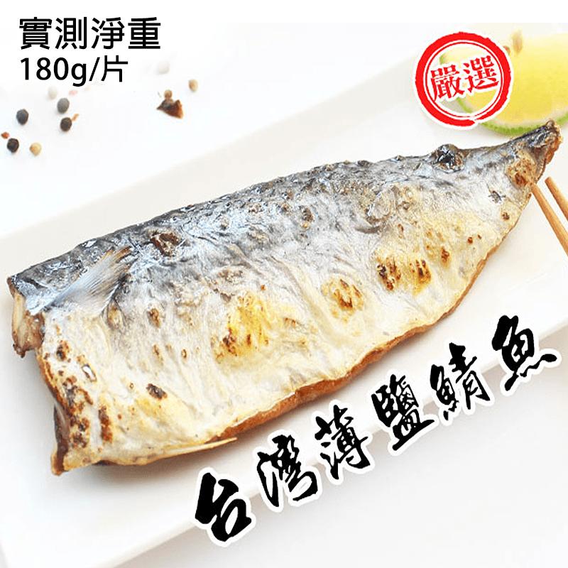 嚴選台灣極鮮薄鹽鯖魚片,限時破盤再打82折!