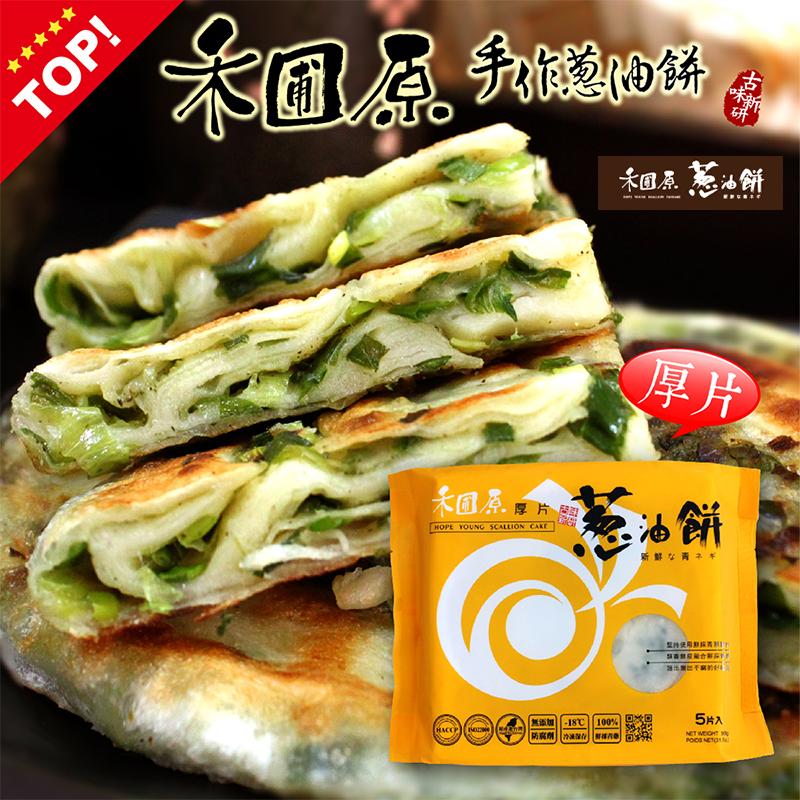 【禾圃原】古早味厚切蔥油餅,本檔全網購最低價!