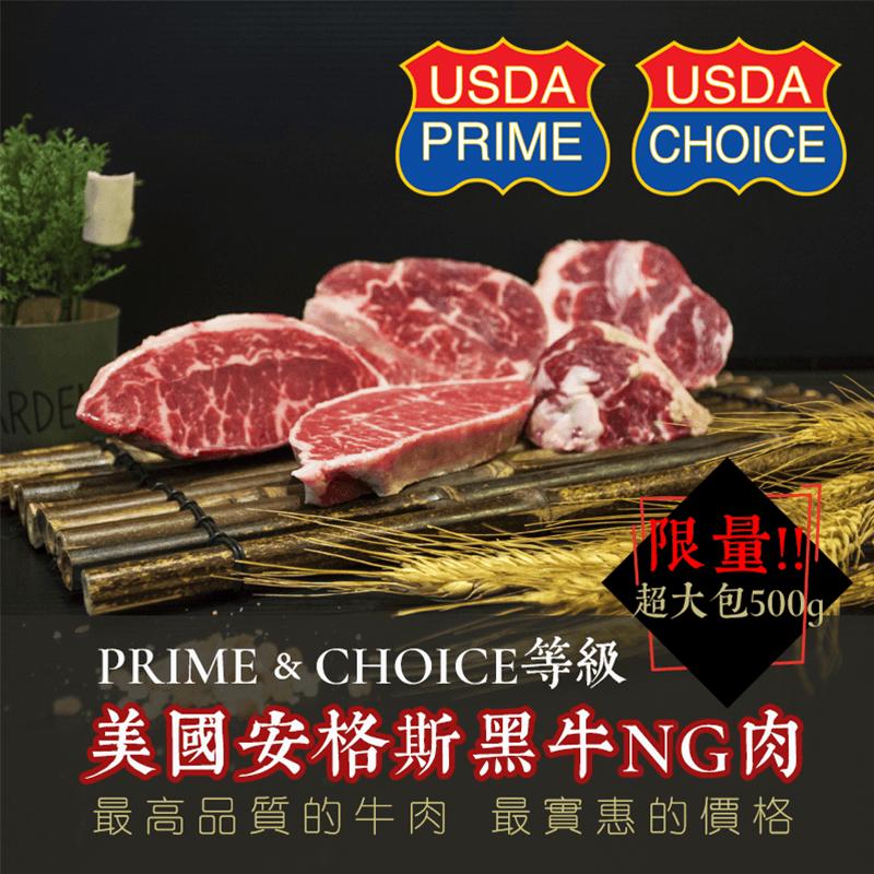 安格斯超大包美味NG牛肉,本檔全網購最低價!