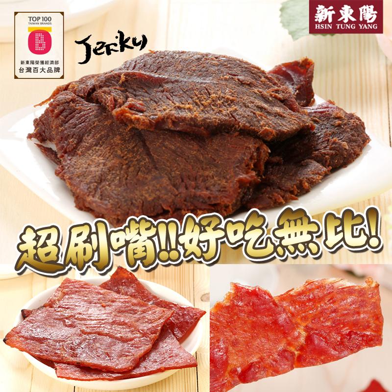 新東陽肉乾頂級全系列,限時5.8折,請把握機會搶購!