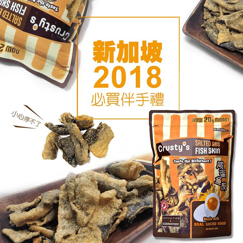 新加坡【Crustys 鴨爸】 鹹蛋魚皮,限時6.8折,請把握機會搶購!