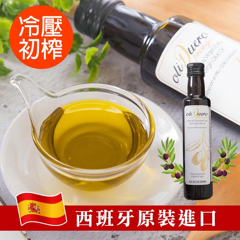 西班牙冷壓初榨橄欖油,限時5.1折,請把握機會搶購!