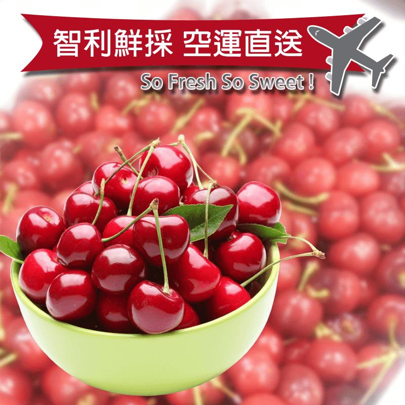 紅寶石10R甜櫻桃禮盒,限時3.2折,請把握機會搶購!