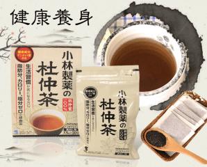日本小林製藥杜仲淡茶,今日結帳再打88折