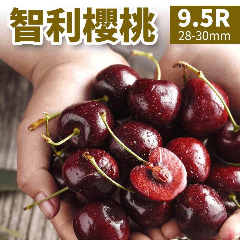 SJ級紅寶石智利櫻桃禮盒,今日結帳再打85折!