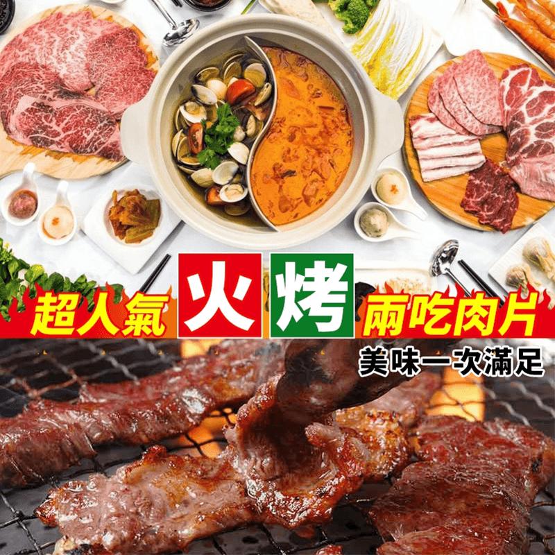 優質牛羊雞豬火鍋肉片組,本檔全網購最低價!