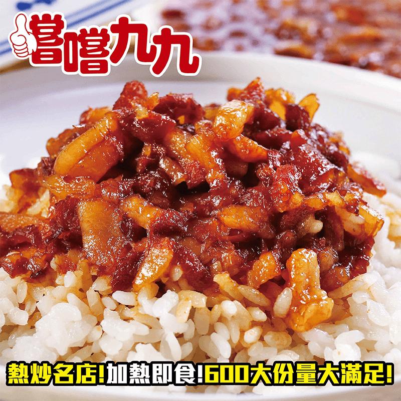 嚐嚐九九熱炒滷肉飯包,限時破盤再打82折!