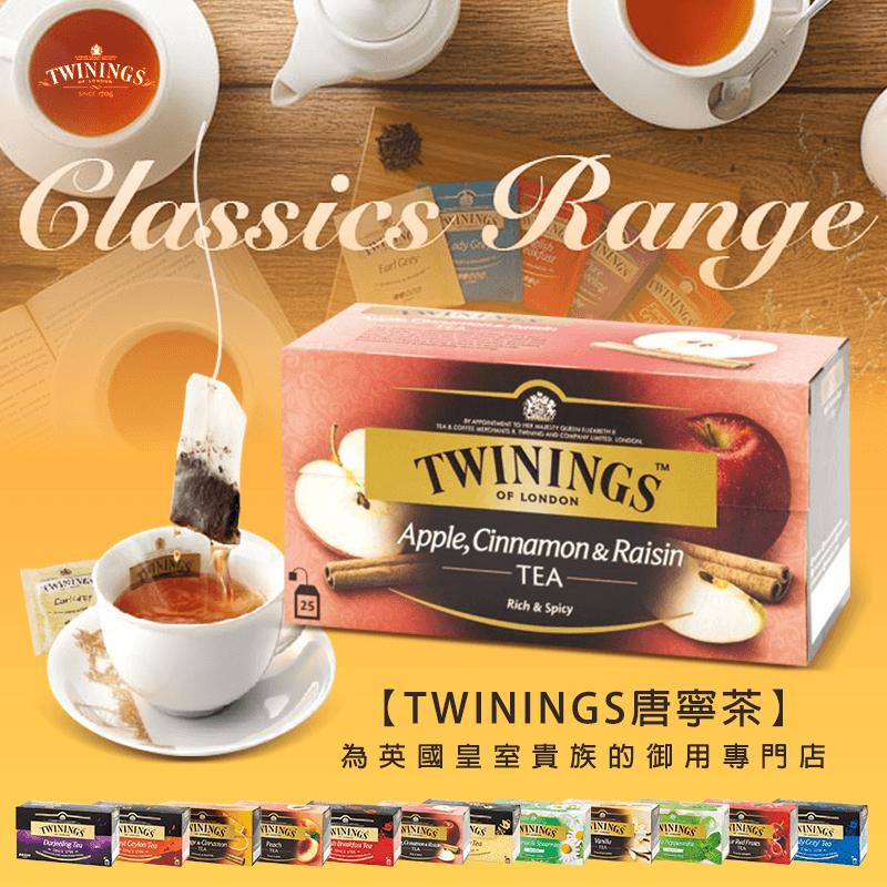 Twinings英国唐宁茶包,限时6.4折,请把握机会抢购!