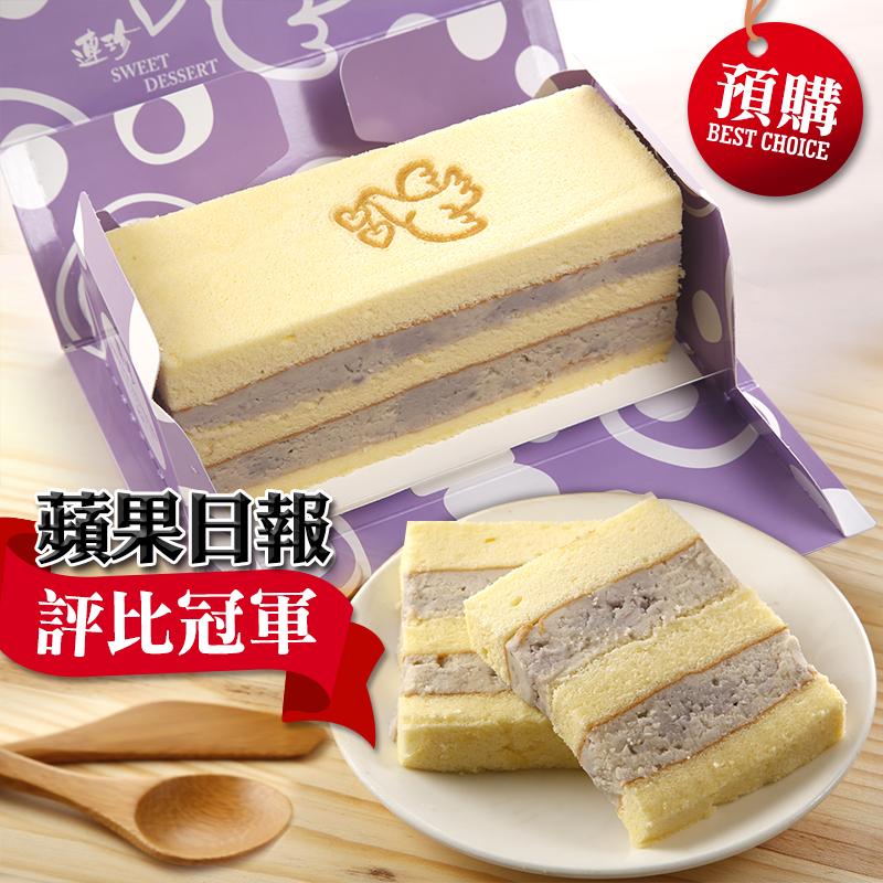 基隆連珍芋泥雙層蛋糕,限時8.2折,請把握機會搶購!