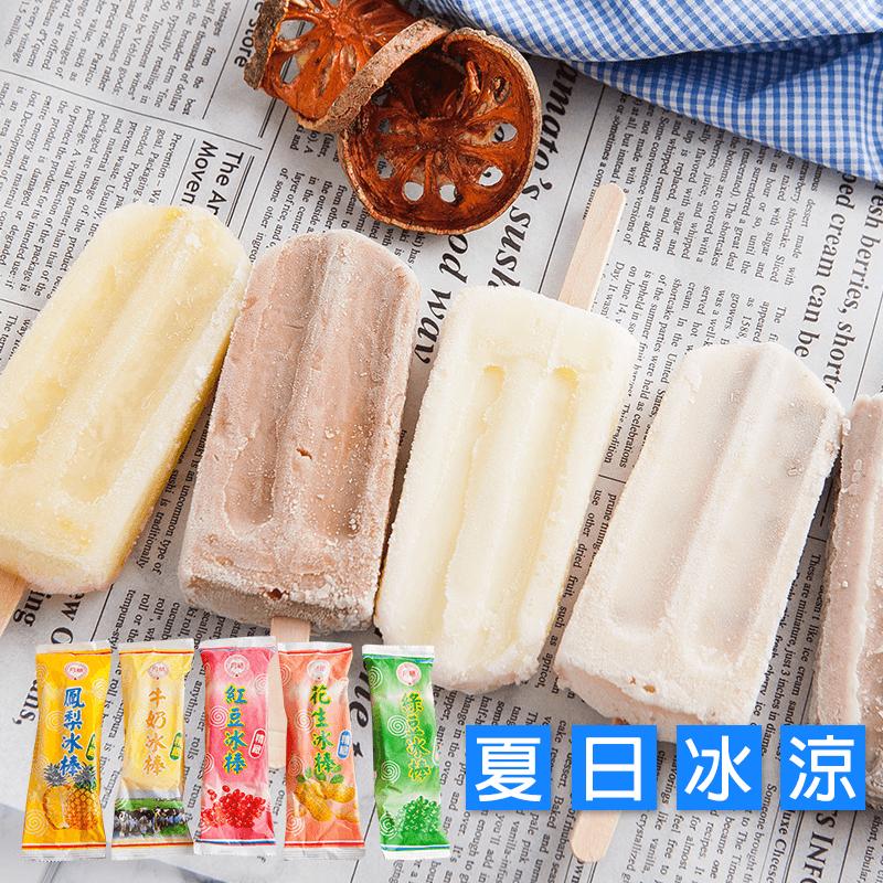 超好吃頂級台糖爆甜冰棒,限時4.3折,請把握機會搶購!