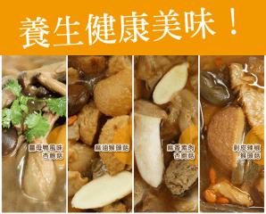 老爸ㄟ廚房養生菇菇系列,限時6.9折,今日結帳再享加碼折扣