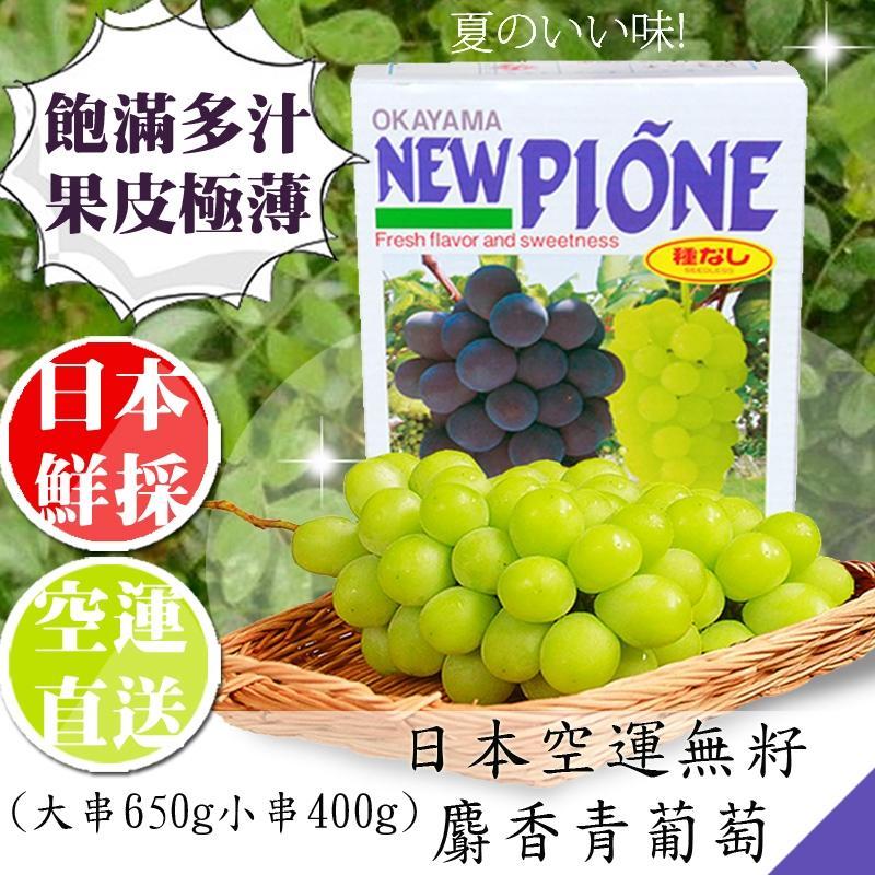 日本空運無籽麝香青葡萄,限時4.3折,請把握機會搶購!