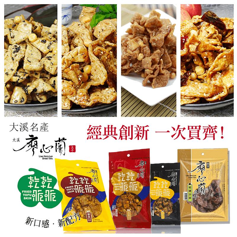 大溪廖心蘭涮嘴零食任選,限時6.7折,請把握機會搶購!