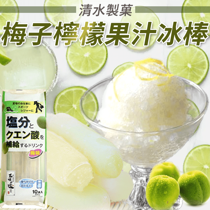 日本清水製菓梅子檸檬冰,限時破盤再打82折!