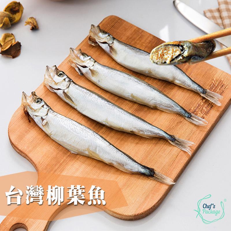 台灣黃金爆卵柳葉魚,今日結帳再打85折!
