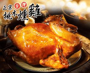正宗老店鮮嫩桃木燻雞,限時7.0折,今日結帳再享加碼折扣