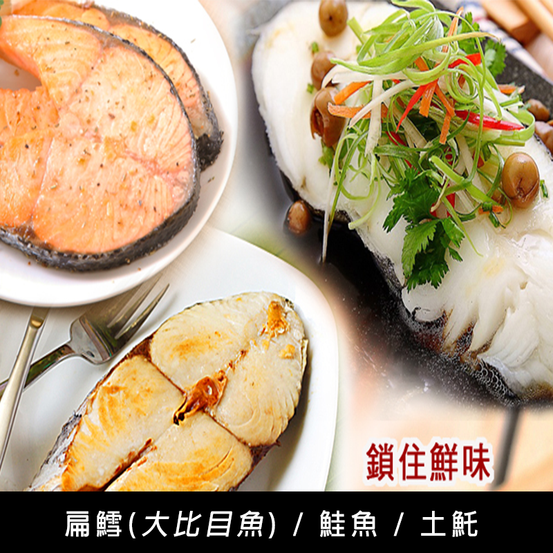 大規格扁鱈鮭魚土魠任選,限時破盤再打82折!