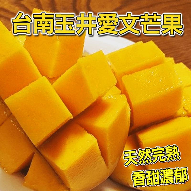 台南玉井在欉紅愛文芒果,限時破盤再打82折!