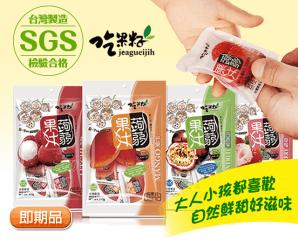 吃果籽果汁Q彈蒟蒻系列,限時5.5折,今日結帳再享加碼折扣