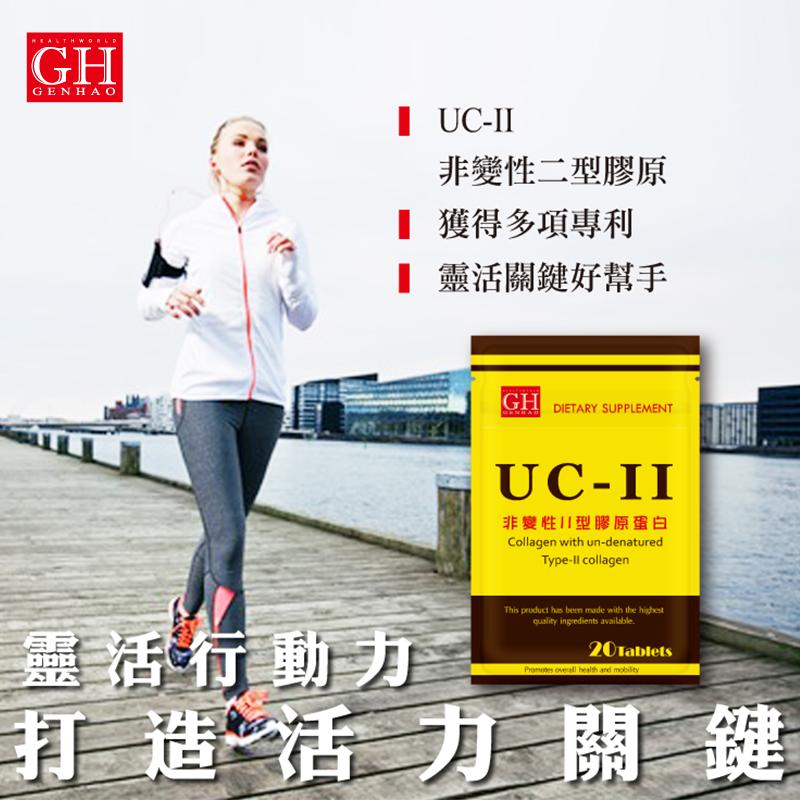 GENHAO菁禾非變性UC-Ⅱ型膠原蛋白,今日結帳再打85折!