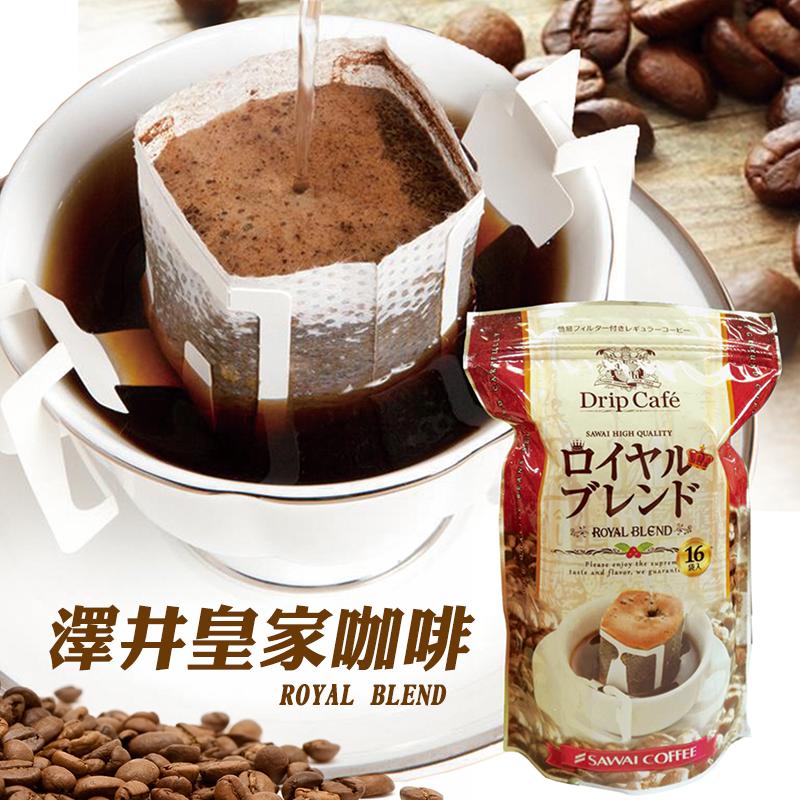 澤井日本皇家濾掛式咖啡,今日結帳再打85折!