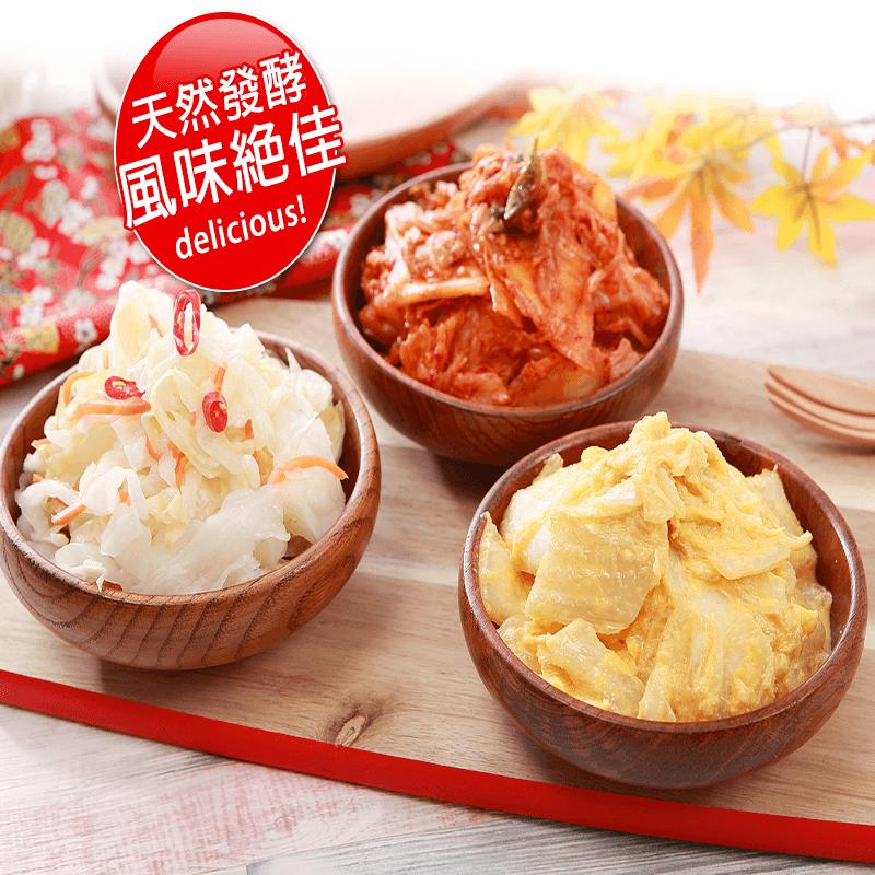 黃金/韓式/台式泡菜,今日結帳再打85折!