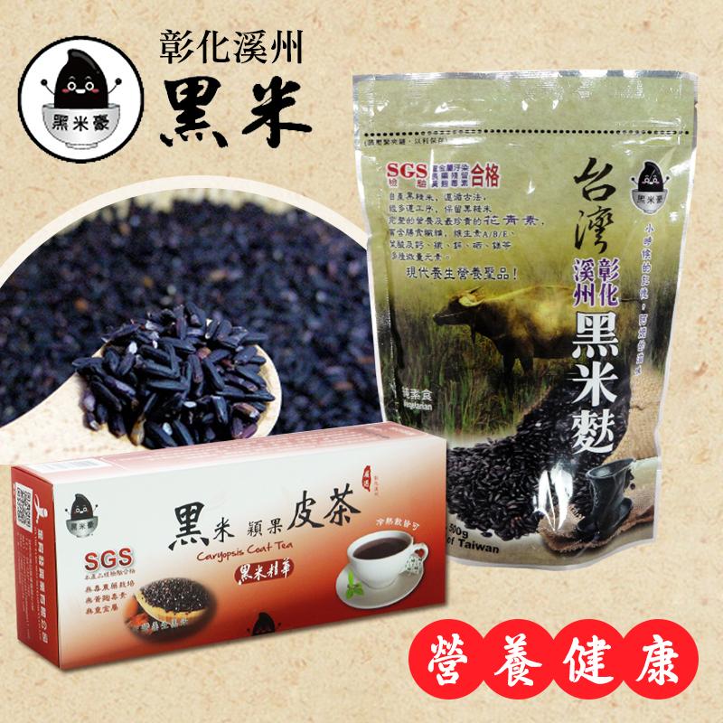 黑糙米麸/黑米颖果皮茶,限时破盘再打82折!