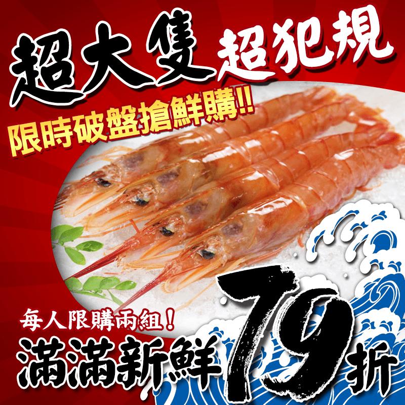 L1阿根廷大尾天使紅蝦,本檔全網購最低價!
