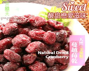 Q軟天然全果粒蔓越莓乾,限時5.6折,今日結帳再享加碼折扣