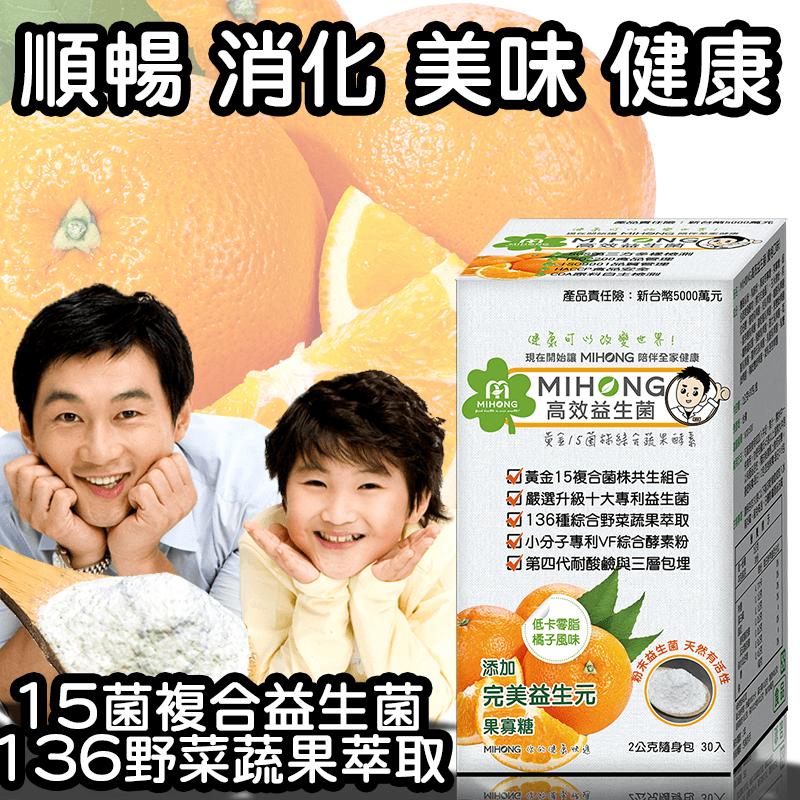 MIHONG橘子高效益生菌,今日結帳再打85折!
