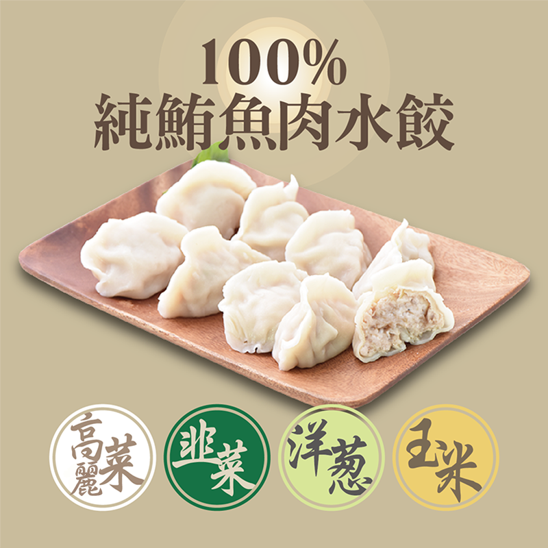魚有王健康美味鮪魚水餃,限時破盤再打82折!