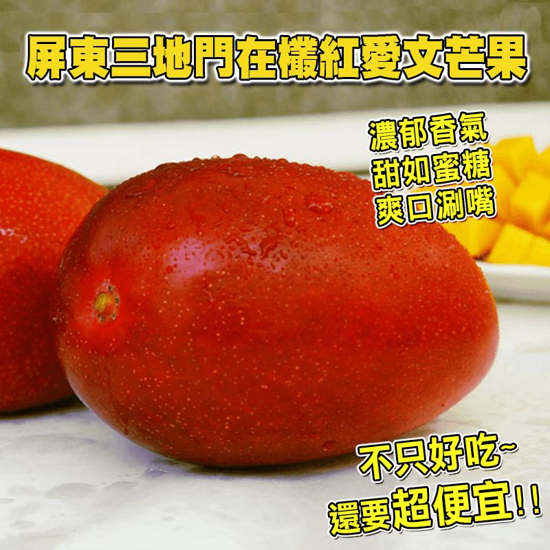 屏東三地門香甜愛文芒果,限時破盤再打82折!
