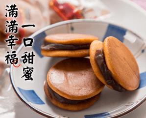 台灣迷你紅豆銅鑼燒,限時4.0折,今日結帳再享加碼折扣