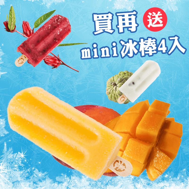 春一枝水果冰棒熱銷組合,限時8.8折,請把握機會搶購!