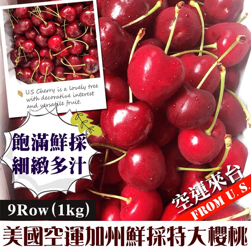 美國加州特大甜櫻桃9R,限時5.0折,請把握機會搶購!